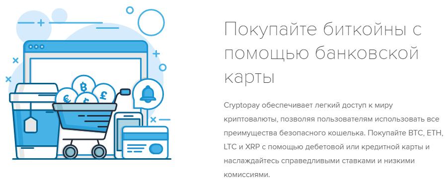 Cryptopay 4