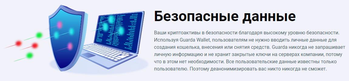 Guarda Wallet 4