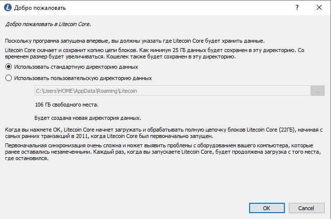 Litecoin Core 3