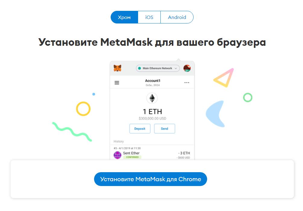 MetaMask 5